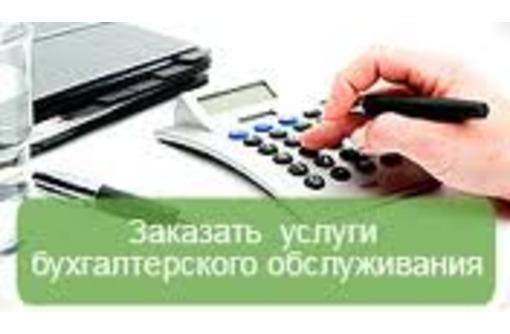 Бухгалтерские услуги в Севастополе, фото — «Реклама Севастополя»