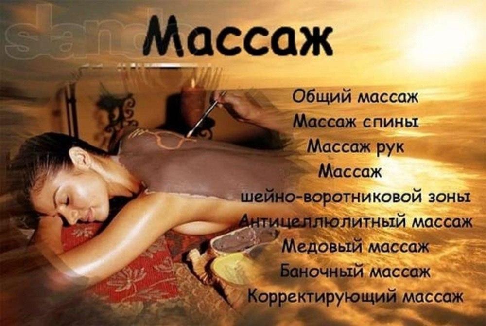 Реклама для массажа модели социальной работ рефераты
