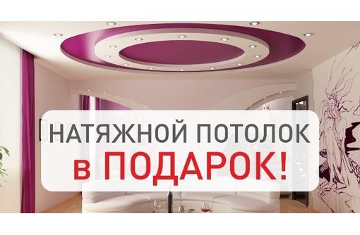 Установка Натяжных Потолков - Натяжные потолки в Саках