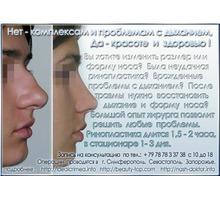 Проблемы с носом? - Ринопластика и нет проблем:)  Цены по прайсу. - Медицинские услуги в Крыму