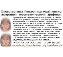 Пластика уха (Отопластика) легко исправит косметический дефект. Цена по прайсу. - Медицинские услуги в Крыму
