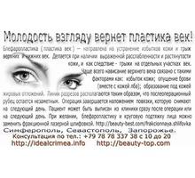 Молодость взгляду вернет пластика век! Симферополь, Запорожье, Севастополь. - Медицинские услуги в Крыму