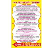 """Детский арт-клуб """"маленькие гении"""" - Детские развивающие центры в Севастополе"""