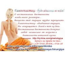 Гинекологическая пластика в Крыму - Медицинские услуги в Севастополе