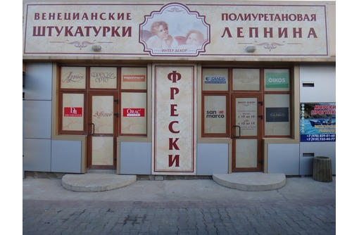 Купить декоративные штукатурки,краски в Севастополе - Ремонт, отделка в Севастополе