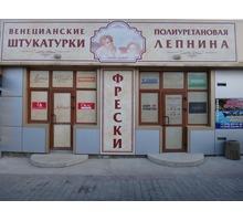 Продажа лепных изделий из полиуретана,декоративные балки под дерево. - Отделочные материалы в Севастополе