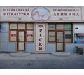 Продажа лепных изделий из полиуретана,декоративные балки под дерево. - Натяжные потолки в Севастополе