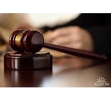 Услуги юриста по недвижимости - Юридические услуги в Бахчисарае