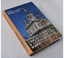 """Епископ Иларион """"Православное свидетельство в совр - Книги в Симферополе"""