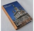 """Епископ Иларион """"Православное свидетельство в совр - Книги в Крыму"""