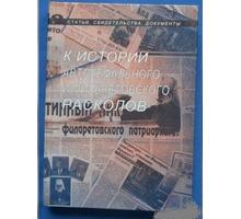 Книга о расколе православия - Книги в Симферополе