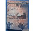 Книга о расколе православия - Книги в Крыму