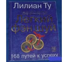Легкий фэн шуй. 168 путей к успеху - Книги в Симферополе