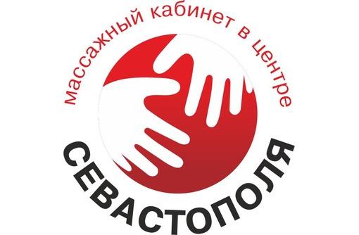 Массажный кабинет в центре Севастополя. 12 лет успешной работы на рынке! - Массаж в Севастополе