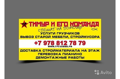Грузчики Севастополя. Грузоперевозки, фото — «Реклама Севастополя»