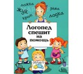 ОПЫТНЫЙ ЛОГОПЕД-ДЕФЕКТОЛОГ!!! - Детские развивающие центры в Севастополе