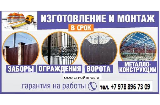Дачные домики(Вагончики,бытовки) - Металлические конструкции в Севастополе