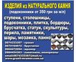 Гранит, мрамор, памятники, скульптуры, брусчатка, столешницы, подоконники, ступеньки, фото — «Реклама Севастополя»