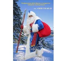 Поздравления Деда Мороза и Снегурочки в Евпатории - Свадьбы, торжества в Евпатории