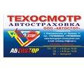 ТЕХОСМОТР, АВТОСТРАХОВКА, СТО - Комиссионное оформление и страхование в Крыму