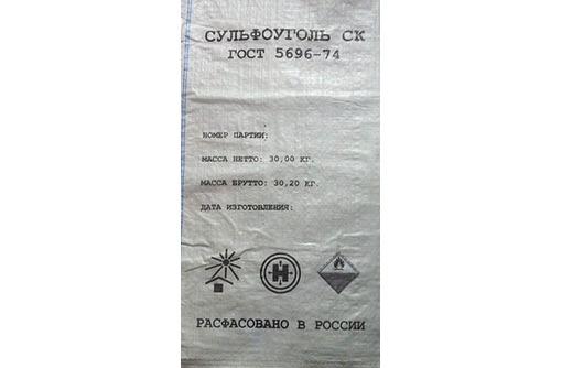 Сульфоуголь ГОСТ (меш. 30 кг), фото — «Реклама Севастополя»