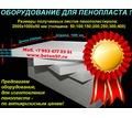 Оборудование для пенопласта пенобетона полистиролбетона - Изоляционные материалы в Севастополе