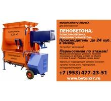 Оборудование для производства пенобетона - Изоляционные материалы в Севастополе