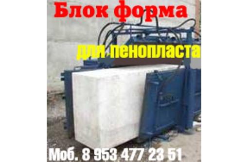 Блок форма для пенопласта - Изоляционные материалы в Севастополе