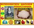 Предвспениватели полистирола, фото — «Реклама Севастополя»