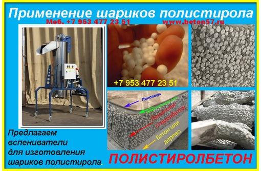 Предвспениватели полистирола - Изоляционные материалы в Севастополе