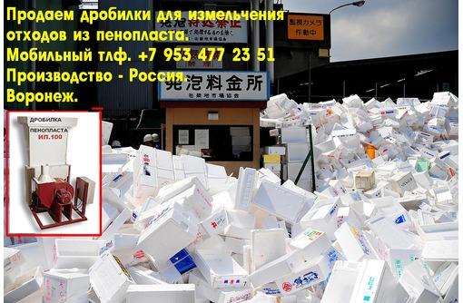 Дробилка отходов пенопласта - Изоляционные материалы в Севастополе
