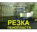 Станок для резки пенопласта - Изоляционные материалы в Севастополе