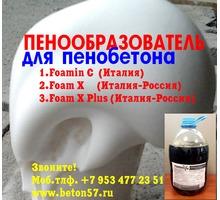 Пенообразователь для пенобетона - Бетон, раствор в Севастополе