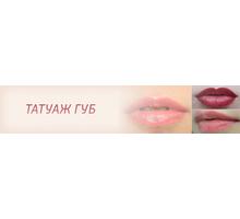 Микропигментирование (перманентный макияж, татуаж). Евпатория - Косметологические услуги, татуаж в Евпатории