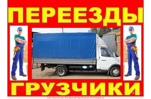 Доставка  грузоперевозки, услуги грузчиков,переезды квартиры,дачи,офисы - Вывоз мусора в Севастополе