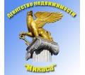 """Агентство недвижимости """"Микаса"""" - Юридические услуги в Керчи"""