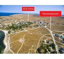 Продается участок 12 соток, в п. Черноморское, с шикарным видом на море. - Участки в Крыму
