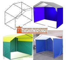 Палатка торговая,стол торговый раскладной - Продажа в Ялте
