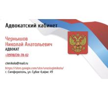 Защита от обвинения по уголовным делам - Юридические услуги в Симферополе