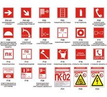 Знаки пожарной безопасности в Крыму - Охрана, безопасность в Симферополе