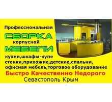 Установка кухонь Сборка мебели - Сборка и ремонт мебели в Севастополе