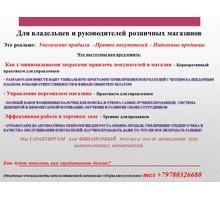 Тренинги для руководителей и собственников розничных магазинов в Крыму - Семинары, тренинги в Симферополе