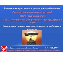 Тренинги в сфере дистрибуции Крыма: для супервайзеров, торговых представителей - Семинары, тренинги в Крыму