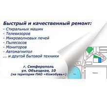 Ремонт бытовой техники в Симферополе - Компьютерные услуги в Крыму