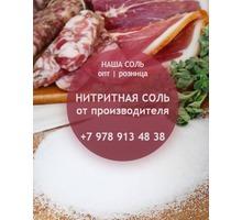 Нитритная соль, таблетированная соль - Продукты питания в Симферополе