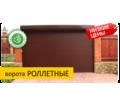 Ворота, заборы и другие металлоконструкции для вашего дома по доступным ценам! - Заборы, ворота в Севастополе
