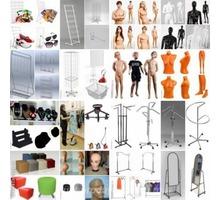 Торговое оборудование, манекены, вешалки, стойки - Продажа в Ялте
