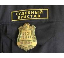 Представительство интересов в службе судебных приставов - Юридические услуги в Севастополе
