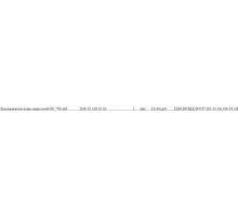 ПС-700 цМ Подогреватель воды скоростной 428-03.128-01.02 в Севастополе - Для водного транспорта в Севастополе