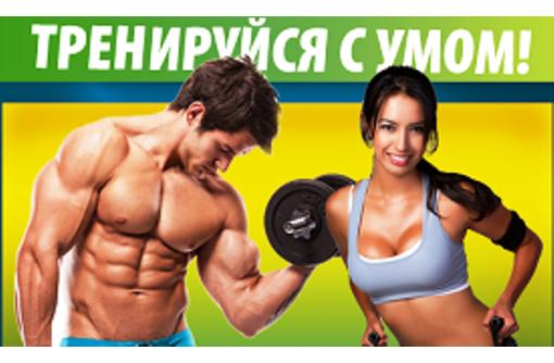 Тренеру по фитнесу работа онлайн - Красота, фитнес, спорт в Севастополе